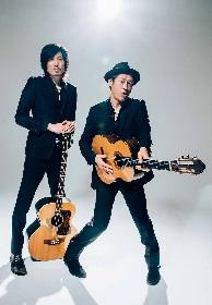 武藤昭平withウエノコウジ、2年半にも及ぶ超ロングツアーがいよいよファイナルへ