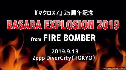 『マクロス7』25周年記念 福山芳樹 出演で『BASARA EXPLOSION 2019』from FIRE BOMBER開催決定