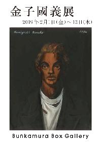 Bunkamura Galleryで『金子國義 展』 アバンギャルド芸術の最前線をリードした時代の寵児に迫る