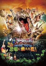 芦田愛菜主演の恐竜ライブショーの続編が2019年も開催決定!『世界一受けたい授業 THE LIVE 2019 もう一度恐竜に会える夏!』
