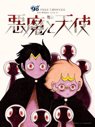 (C)TEZUKA PRODUCTIONS/(C)舞台「悪魔と天使」製作実行委員