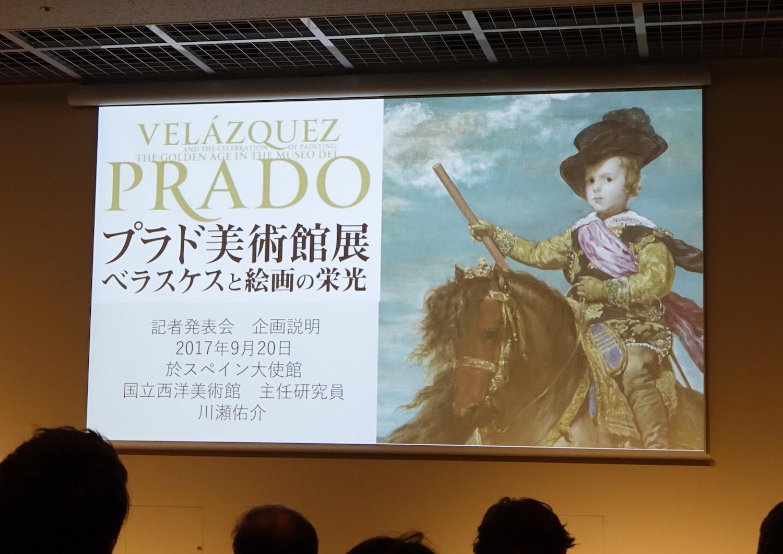 『プラド美術館展 ベラスケスと絵画の栄光』記者発表会より