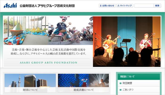アサヒグループ芸術文化財団の公式サイト画像(SPICE編集部責任による掲載)