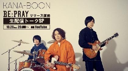 KANA-BOON、New Single「Re:Pray」リリース前夜、YouTubeでメンバーによるトーク特番を生配信