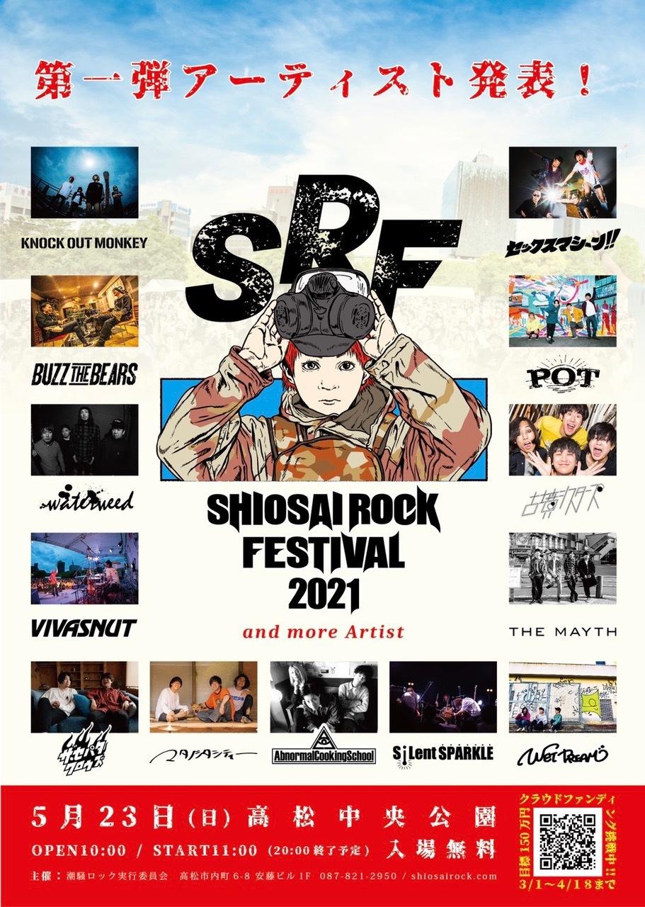 SHIOSAI ROCK FESTIVAL 2021