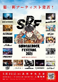 香川県高松市の無料音楽フェス『SHIOSAI ROCK FESTIVAL2021』第1弾アーティスト発表&クラウドファンディングも開始