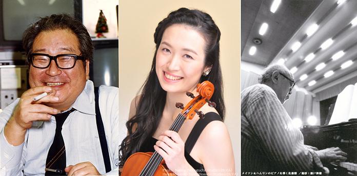 小松左京(写真提供=イオ)、伊藤美香、メイソン&ハムリン社製のピアノ