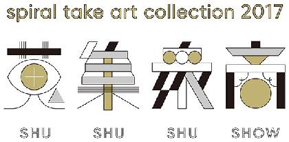 初心者でも楽しめるアートフェア『蒐集衆商』が、スパイラルガーデンで開催 12月15日より
