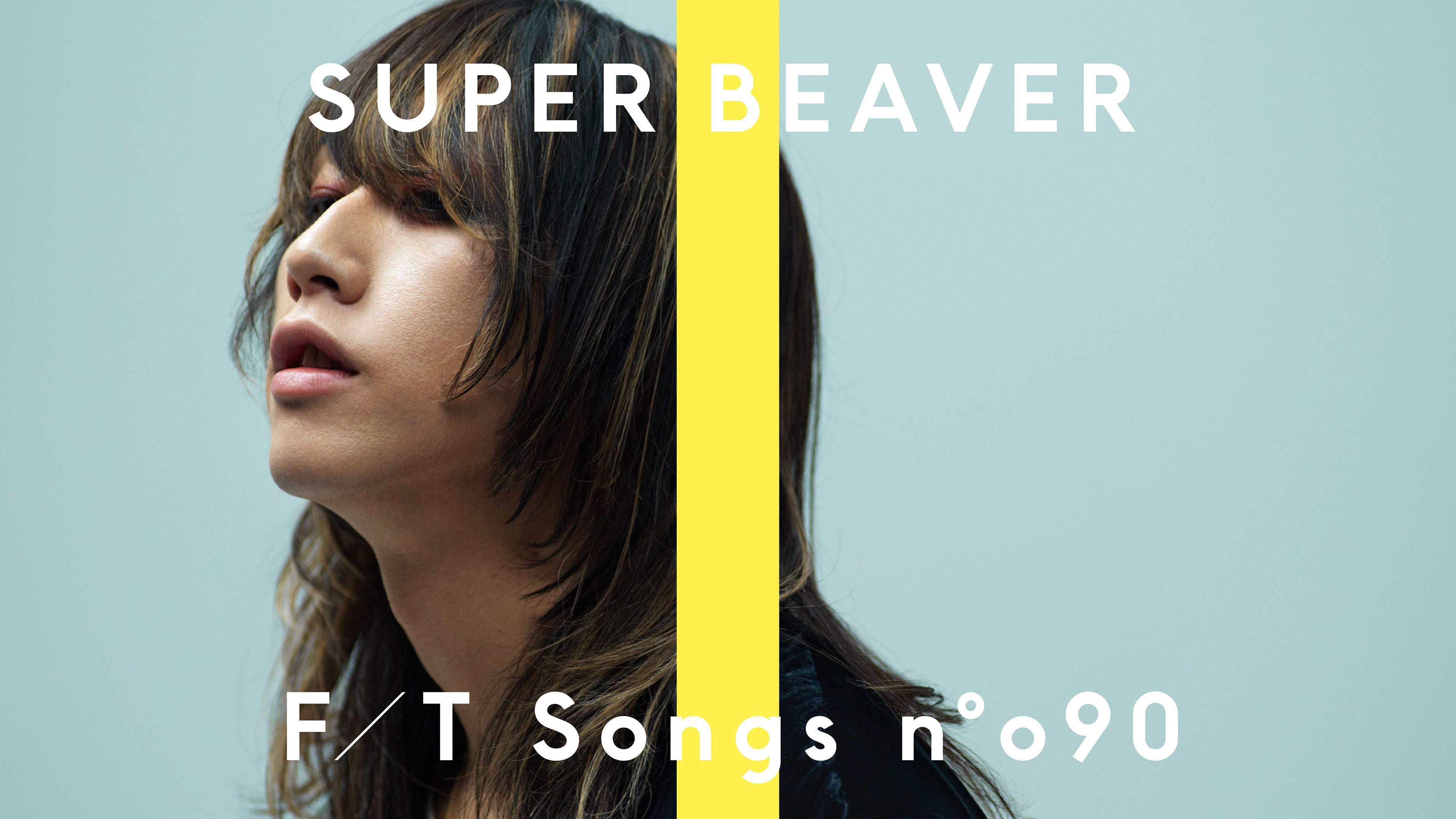 SUPER BEAVER・渋谷龍太