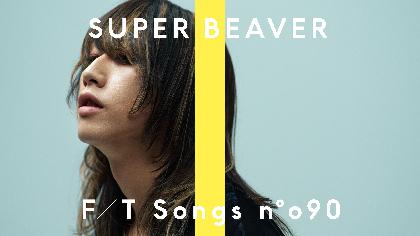 SUPER BEAVER・渋谷龍太、「THE FIRST TAKE」第90回で「人として」をピアノとストリングスの特別アレンジで披露