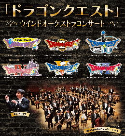 「ドラゴンクエスト」ウインドオーケストラコンサート 大晦日コンサートの開催が決定