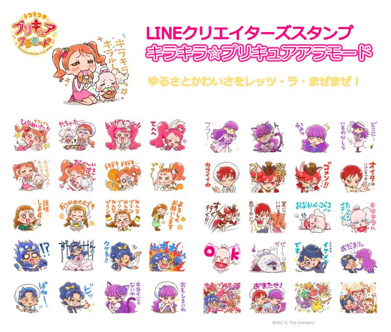 『キラキラ☆プリキュアアラモード』LINEスタンプ