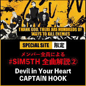 SiM、メンバー全員によるアルバム全曲解説第2弾は「Devil in Your Heart」「CAPTAiN HOOK」