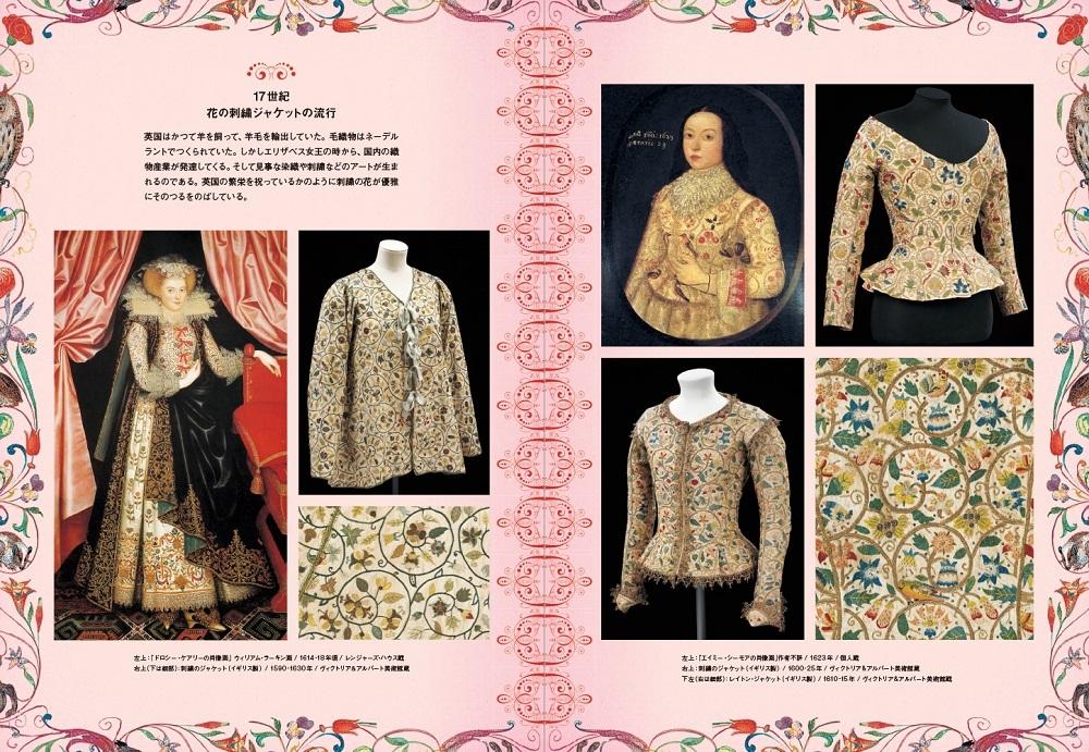 <花をまとう 花のファッション・スクラップ1>17世紀 花の刺繍ジャケットの流行