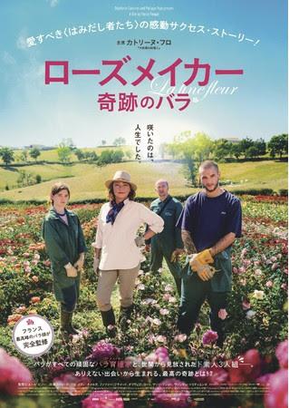 『ローズメイカー 奇跡のバラ』THE ROSE MAKER  (C)2020 ESTRELLA PRODUCTIONS - FRANCE 3 CINEMA - AUVERGNE-RHONE-ALPES CINEMA