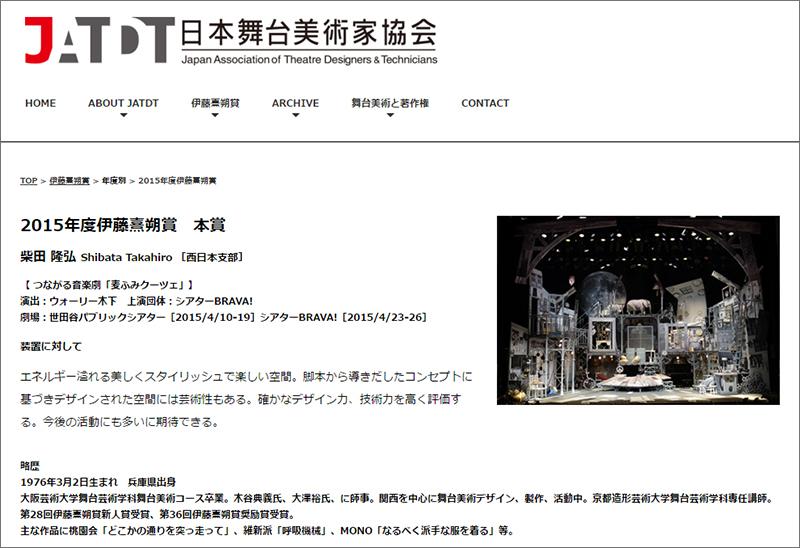日本舞台美術家協会HPより(SPICE編集部責任による画像掲載)