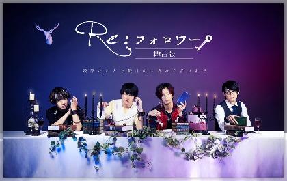 西銘駿と塩野瑛久がW主演 話題のドラマ『Re:フォロワー』が舞台化決定