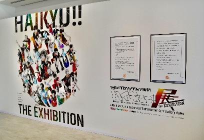 ハイパープロジェクション演劇『ハイキュー!!』展をレポート 舞台上の熱量をそのままに再現した、充実の展示空間