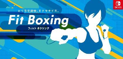 早見沙織、中村悠一、上坂すみれ、小清水亜美、田中敦子、大塚明夫のサンプルボイスも聞ける!Nintendo Switch用ソフト『Fit Boxing』公式サイト公開
