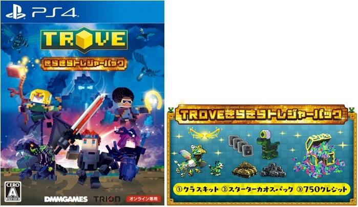 (左) PlayStation®4専用ソフト『TROVE -きらきらトレジャーパック-』(右)「きらきらトレジャーパック」内容物