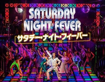開幕間近のミュージカル『サタデー・ナイト・フィーバー』 魅力を伝える特別番組の放送が決定