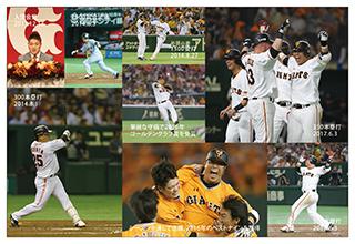 村田修一氏の雄姿を写したポストカード