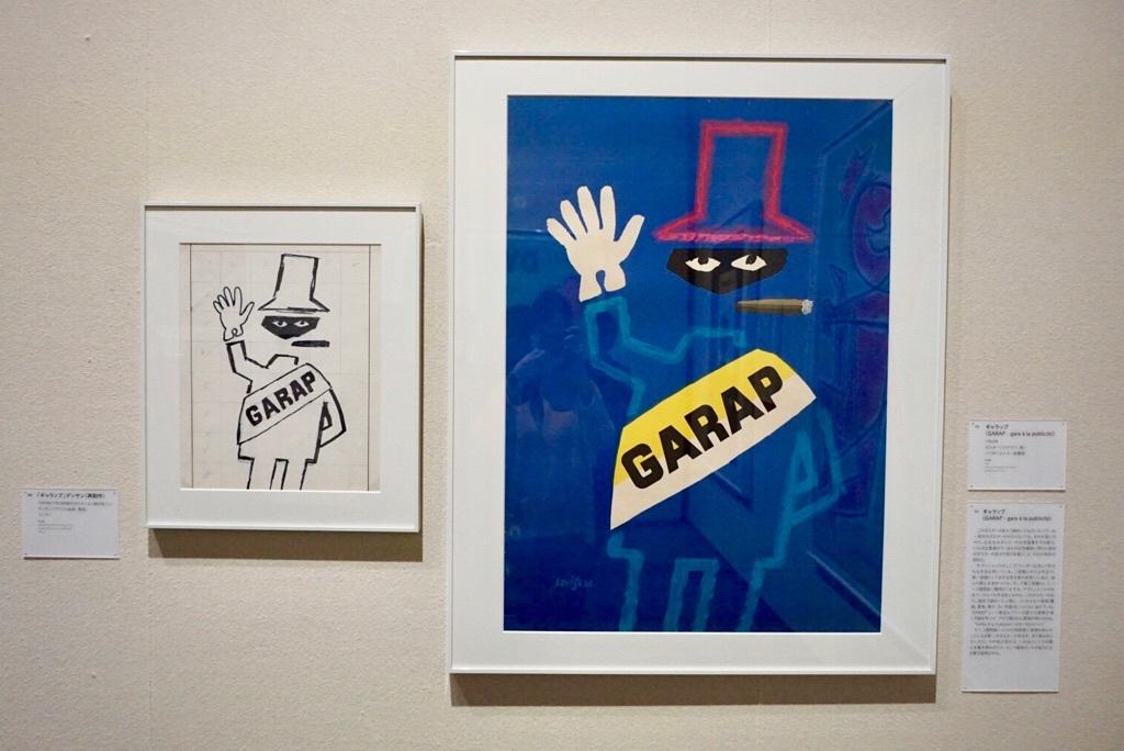 レイモン・サヴィニャック 《ギャラップ》1953年 ポスター(リトグラフ、紙) 87.5×57.5cm パリ市フォルネー図書館