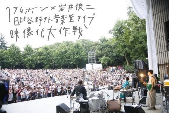 「クラムボン×岩井俊二『日比谷野外音楽堂ライブ』映像化大作戦」ビジュアル