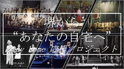 """堺シティオペラ、「堺から""""あなたの自宅へ""""〜Stay Home 応援プロジェクト〜」を開始 オペラ公演の過去動画を無料配信"""