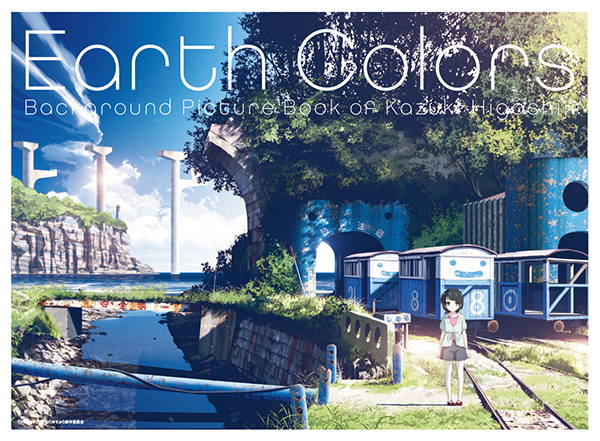 『Earth Colors展』