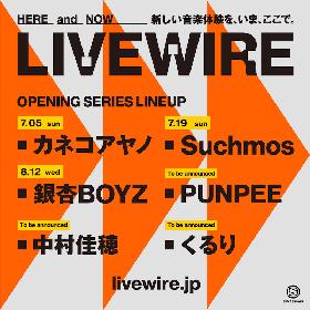 スペシャによるオンラインライブハウス・LIVEWIRE始動 カネコアヤノ、くるり、Suchmosらのライブを視聴可能に