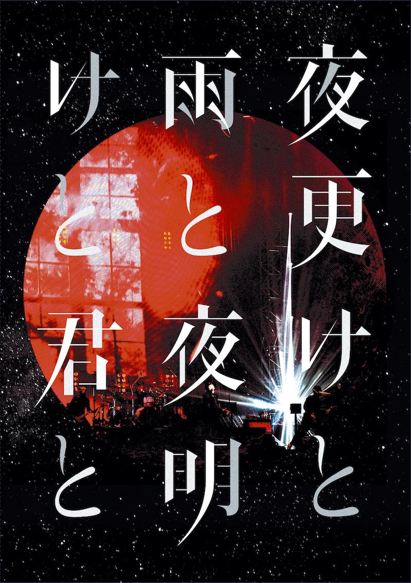 SID 日本武道館 2017 「夜更けと雨と/夜明けと君と」通常盤
