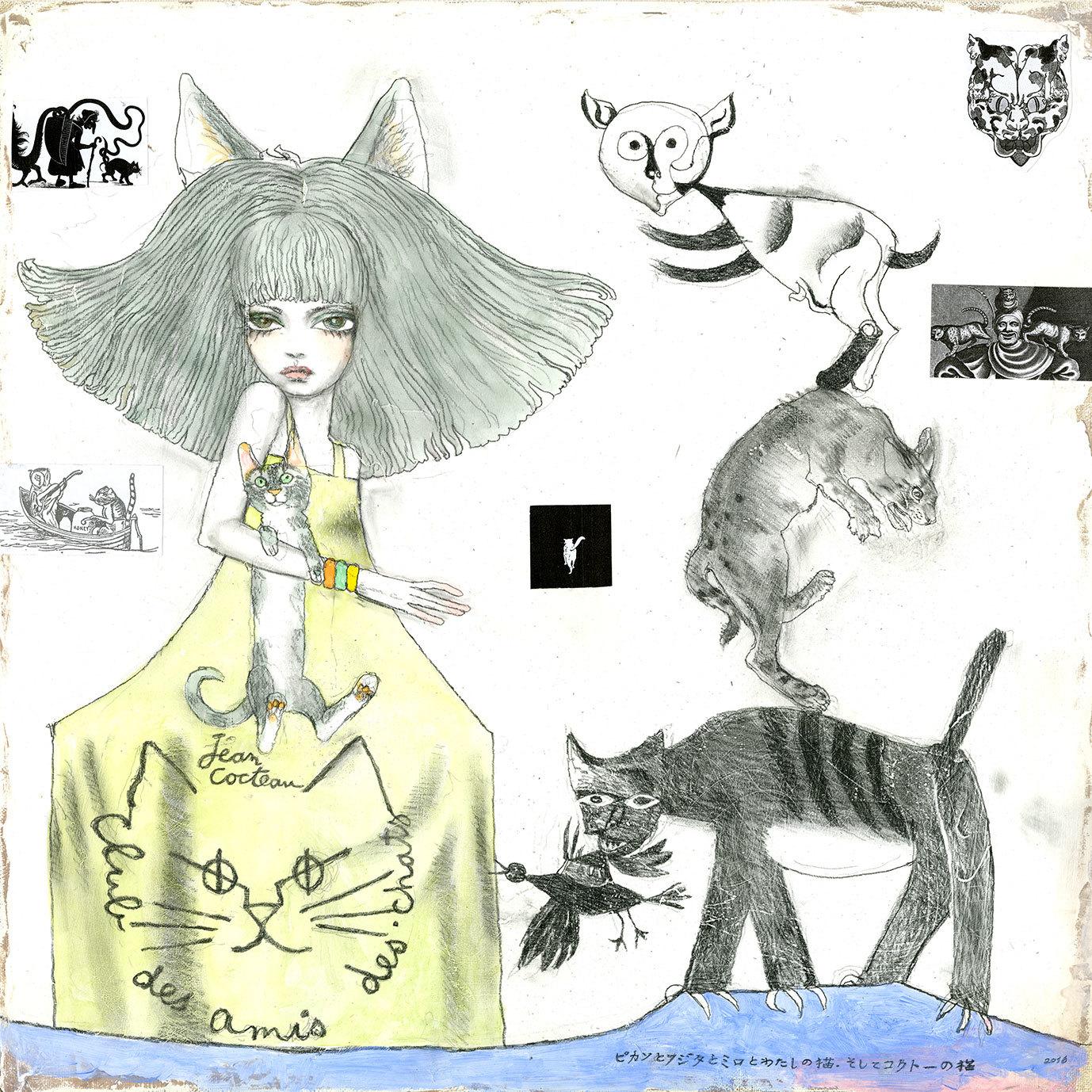 《ピカソとフジタとミロとわたしの猫。そしてコクトーの猫》