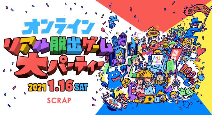 参加型オンラインフェスティバル「オンラインリアル脱出ゲーム大パーティー」