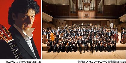 スーパー・ソリスト meets 新日本フィル カニサレス(フラメンコ・ギター) & 新日本フィル