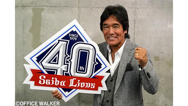 """""""40周年PRアンバサダー""""に就任した松崎しげる。4月17日の試合でライオンズを盛り上げる (c)OFFICE WALKER"""