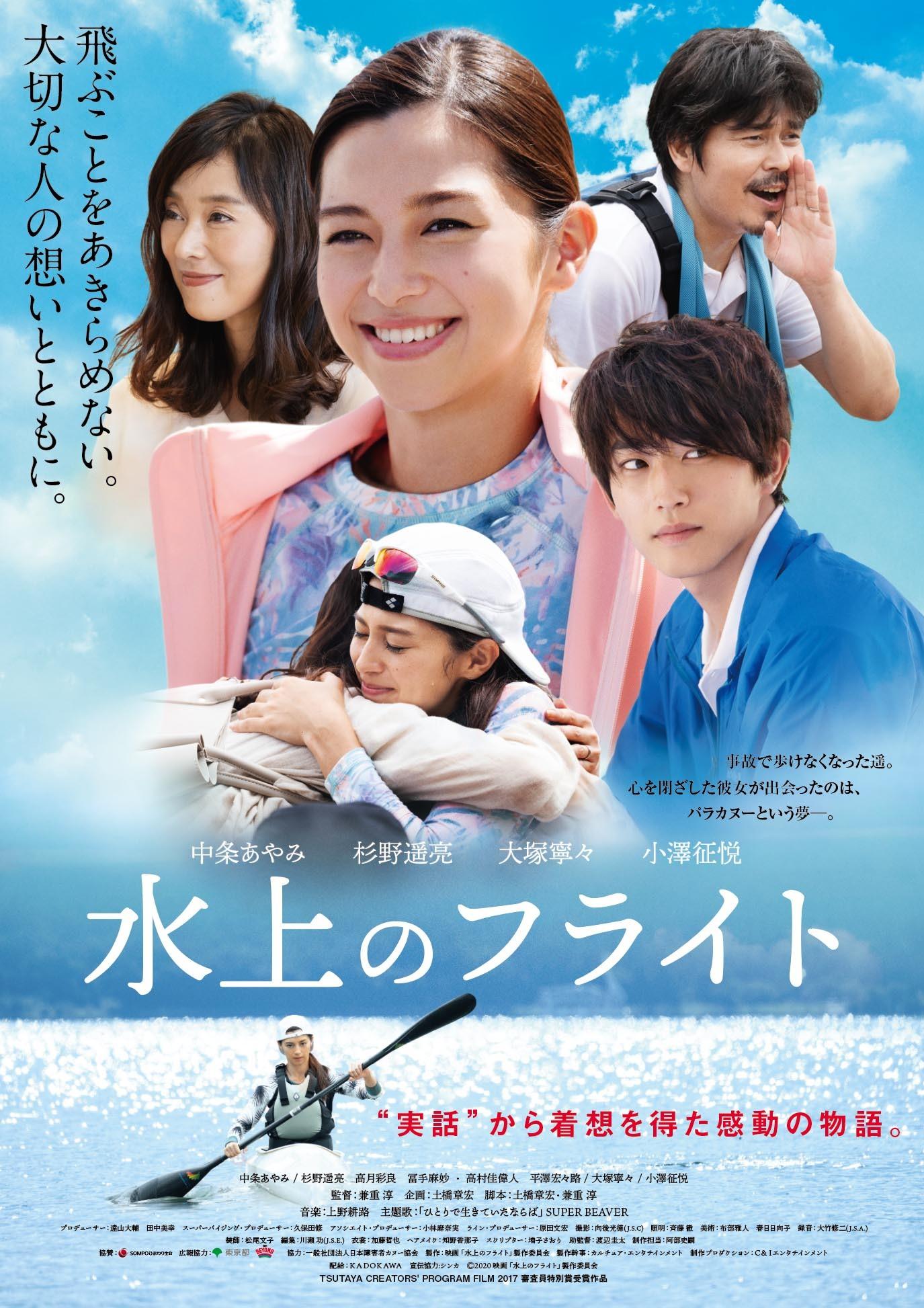 (C)2020 映画「水上のフライト」製作委員会