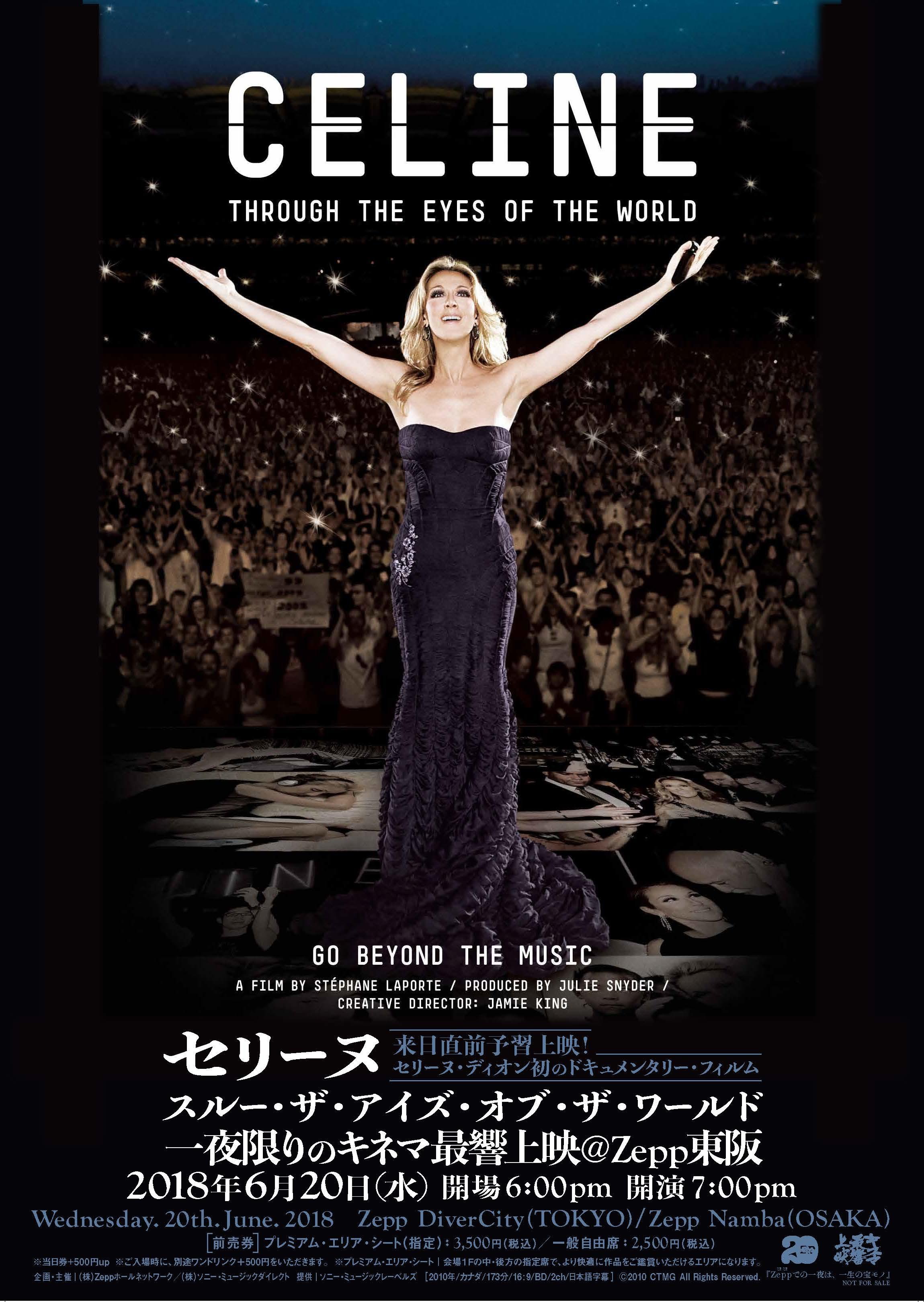 セリーヌ・ディオンのドキュメンタリー映画『セリーヌ:スルー・ザ・アイズ・オブ・ザ・ワールド』