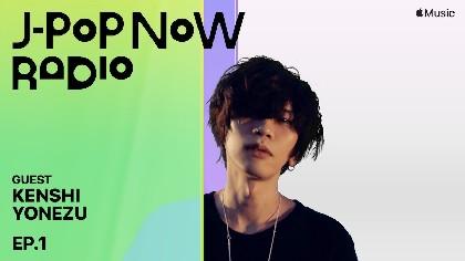 米津玄師、Apple Musicの日本発信の初ラジオ番組・第1回に出演 最新アルバムやパンデミックのなかにおける音楽のあり方などをトーク
