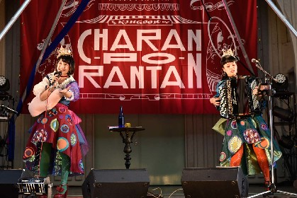 チャラン・ポ・ランタンの目まぐるしい七変化ステージで『ブタ音楽祭2017』は大盛り上がり