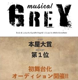 conSept、新作ミュージカル『GREY』の上演&本屋大賞翻訳小説部門1位に輝いた「アーモンド」の舞台化を発表 オーディションも実施予定