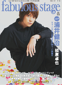 メンフィス役の浦井健治が表紙に ミュージカル『王家の紋章』を38ページで大特集した『fabulous stage Vol.15』が発売