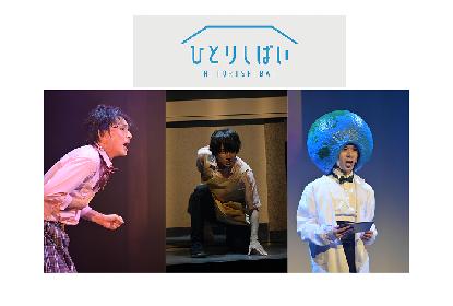 橋本祥平、糸川耀士郎、大平峻也らが出演『ひとりしばい』第2弾Blu-ray発売日が決定