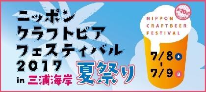 『ニッポンクラフトビアフェスティバル』が三浦海岸で初開催、水着着用でビールチケットを1枚プレゼント