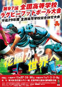 決勝は大阪勢対決に! 高校ラグビーの頂点を決める舞台が整う