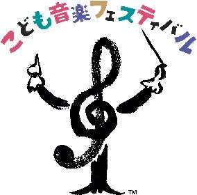 0歳まえから楽しめるクラシックの祭典『こども音楽フェスティバル』2020年夏、東京で開催決定