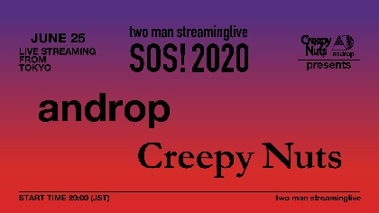 androp×Creepy Nuts 無観客有料配信ライブ『SOS! 2020』をイープラスのStreaming+にて配信決定