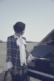 梶浦由記 初のスタジオ配信ライブについて思いを語る 「音楽が美しいと思うのは、聴く人の心が美しいから」