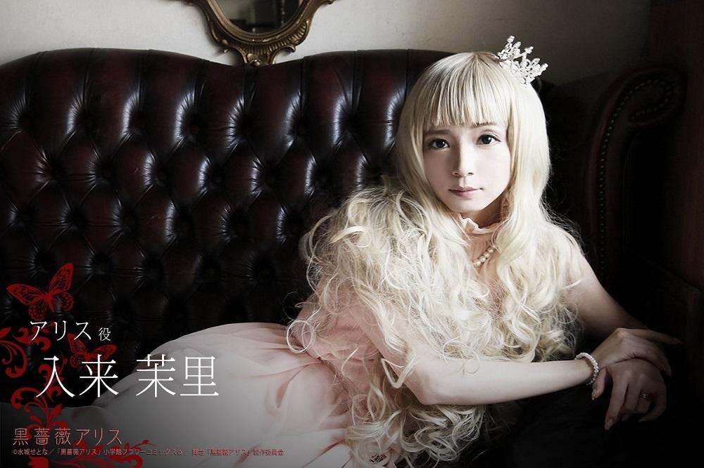 アリス/アニエスカ役の入来茉里