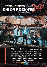 FABLED NUMBER主催のイベント『DIE ON ROCK FES 2021』が開催決定 下北沢の12会場に約100組が集結